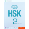 schsk_2_wb_cover