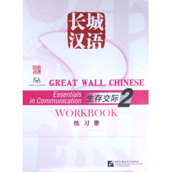 gwc_workbook_vol2_cover