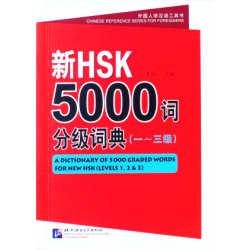 nhsk-5000_1-2-3_cover