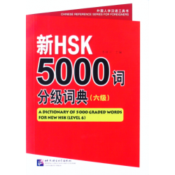 nhsk-5000_6_cover